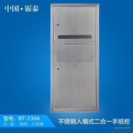 供应上海钣泰 公共卫生间专用 嵌入式不锈钢二合一手纸柜
