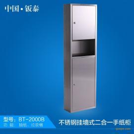 供应北京天津南京河南卫浴专用 挂墙式不锈钢二合一手纸柜