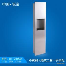 供应上海钣泰 酒店豪华专用 入墙式不锈钢二合一手纸柜