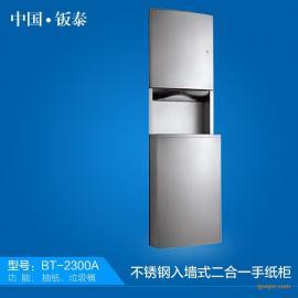 供应上海・钣泰 公共卫生间专用 入墙式不锈钢二合一手纸柜