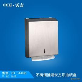 上海・钣泰 挂墙式不锈钢长方形抽纸盒 纸巾盒 手纸架