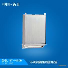 供应上海钣泰 卫浴专用 不锈钢镜柜后抽纸盒 暗藏式手纸盒