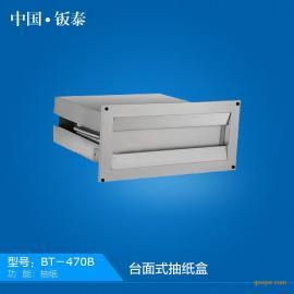 供应卫浴专用上海钣泰 暗藏式不锈钢镜柜后抽纸盒