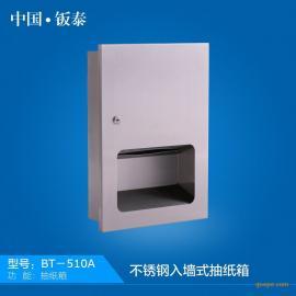 供应全国公共卫生间专用 入墙式不锈钢抽纸盒 纸巾盒 手纸箱