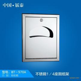 供应公共卫生间专用 不锈钢1/4座厕纸架 手纸架 抽纸盒