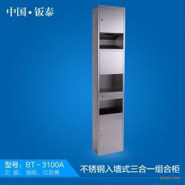 不锈钢制品 三合一组合柜 不锈钢烘手器 垃圾箱 抽纸盒