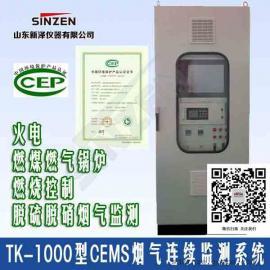 烟气分析仪(SO2、NOx、CO、CO2、O2)_烟气在线监测仪