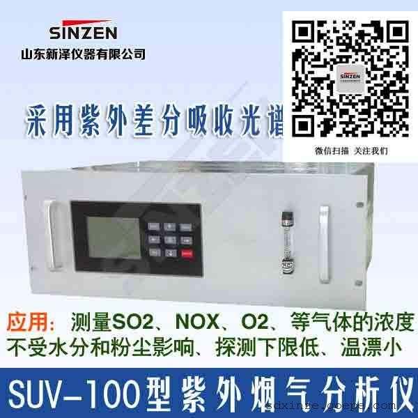DOAS紫外烟气分析仪,紫外NOX分析仪 紫外SO2分析仪