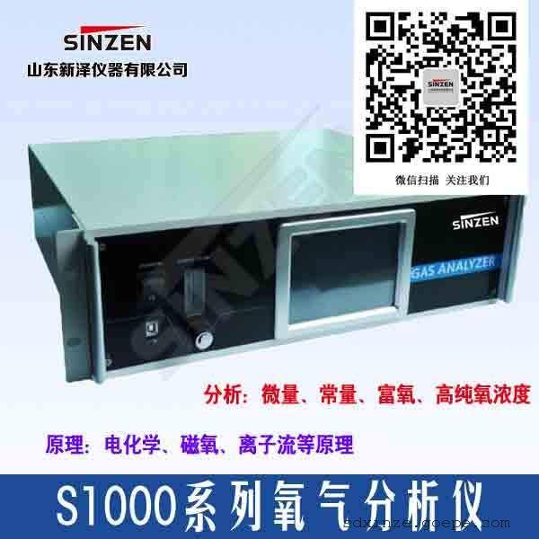 氧浓度分析仪,氧含量分析仪 氧气分析仪 含氧分析仪