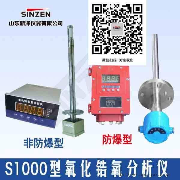 氧化锆分析仪,烟道氧气分析仪,烟道氧量分析仪