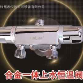 悦驰YC-H6合金一体上水恒温阀 太阳能热水器混水阀