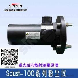 烟尘在线监测系统,烟尘烟气分析仪 粉尘仪 烟尘仪