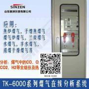煤气在线监测氧浓度,焦炉煤气氧浓度在线监测