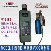 LDAR检测VOCs分析仪便携式