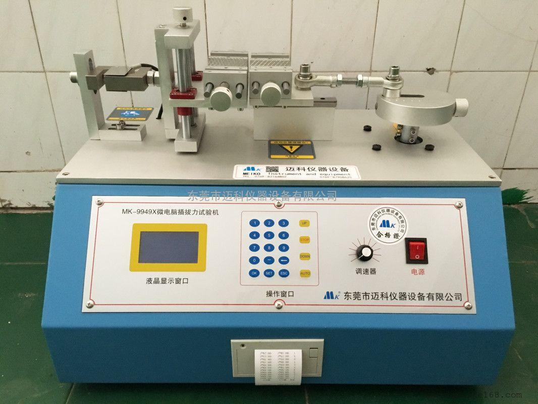 迈科自组研发全自动插拔力试验机