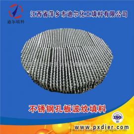 SW-1/SW-2网孔波纹规整填料金属网孔波纹填料