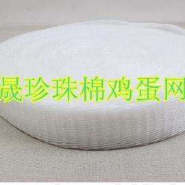 热卖供应保护套 鸡蛋防碎品保护套 塑料网套珍珠棉保装套