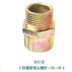变径防爆管接头BGJ-G1|防爆管件 防爆接头