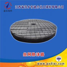 【萍乡迪尔填料】氨吸塔丝网除雾器高效率丝网除沫器