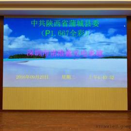 室内背景墙全彩高清LED显示屏价格