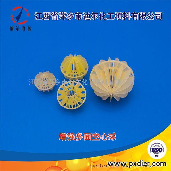 50mm多面空心过滤球填料 DN50空心过滤球填料 PP空心过滤球填料
