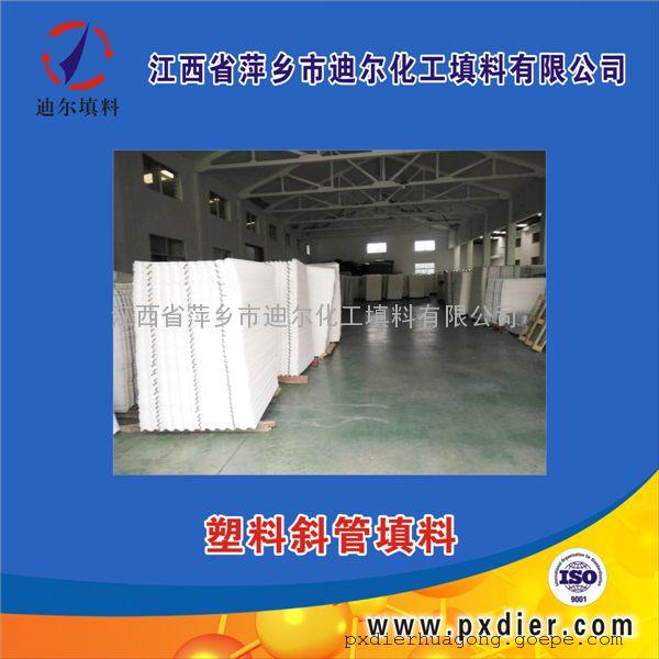 萍乡迪尔填料 专业生产PP六角蜂窝斜管填料 弹性斜管填料