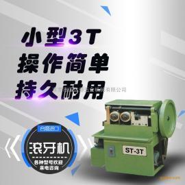 3T滚丝机 进口小型ST-3T滚牙机 自动二轮偏心螺丝机