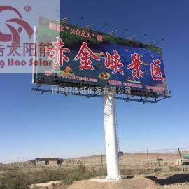 甘肃广告牌太阳能供电系统 、太阳能光伏广告牌制作