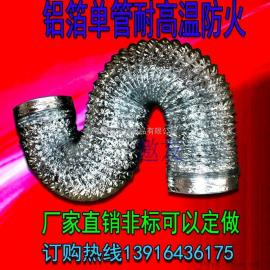 150MM铝箔伸缩风管/油烟机排烟管/6寸排风管/换气排气扇圆形软管