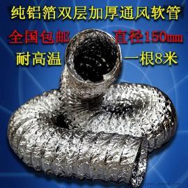 铝箔管125MM伸缩软管排风管换气风机通风管道浴霸排气管通风管4米