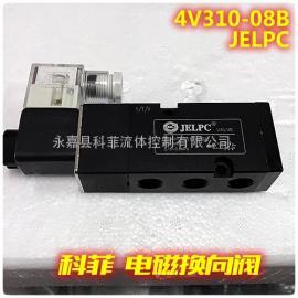 正品JELPC 4V310-08B电磁阀