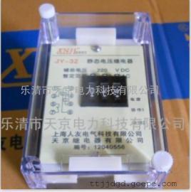 JY-7/2DK/220.无源静态电压继电器.天京电力
