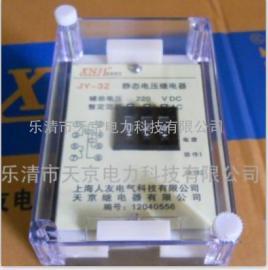 JY-7A/5.集成电路电压继电器