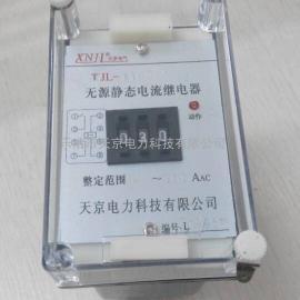 JL-8D/112A3.定时限电流继电器