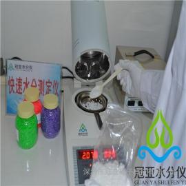 央视直播冠亚牌ASA塑料水分测定仪价格