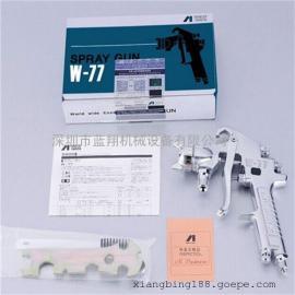 岩田喷枪岩田家具喷漆枪岩田W-77底漆喷油枪价格