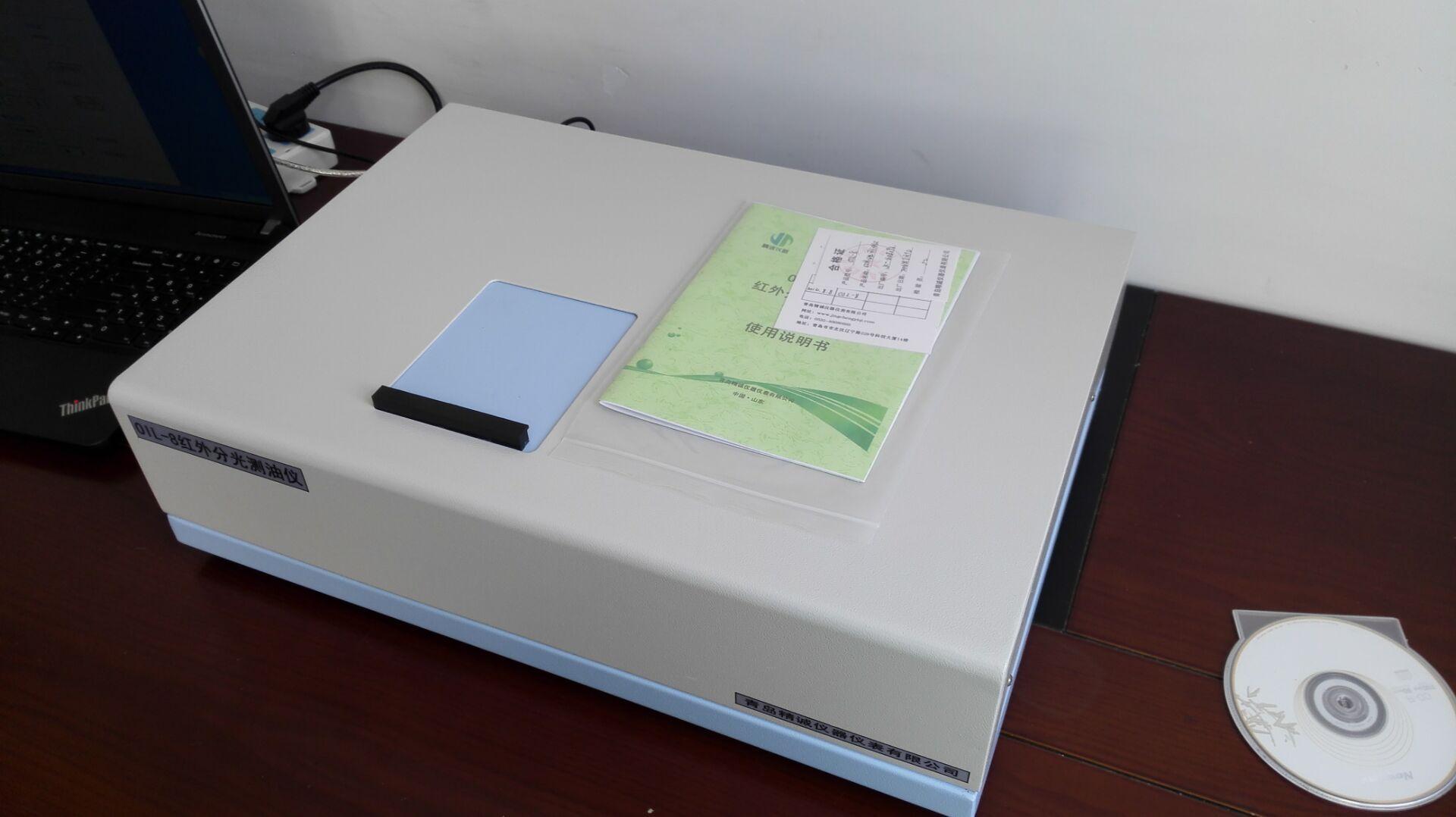 不分光红外测油仪/红外测油仪厂家 JC-SY8000