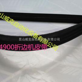 原装钮朗CP4900折边机送料皮带PL1194