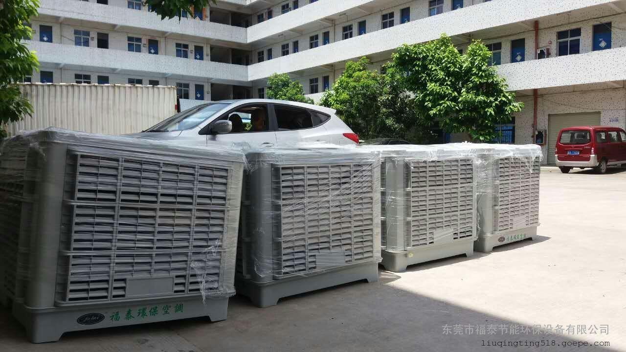 深圳坂田环保空调公司 水帘风机 节能环保空调 深圳环保空调 价格 谷瀑环保