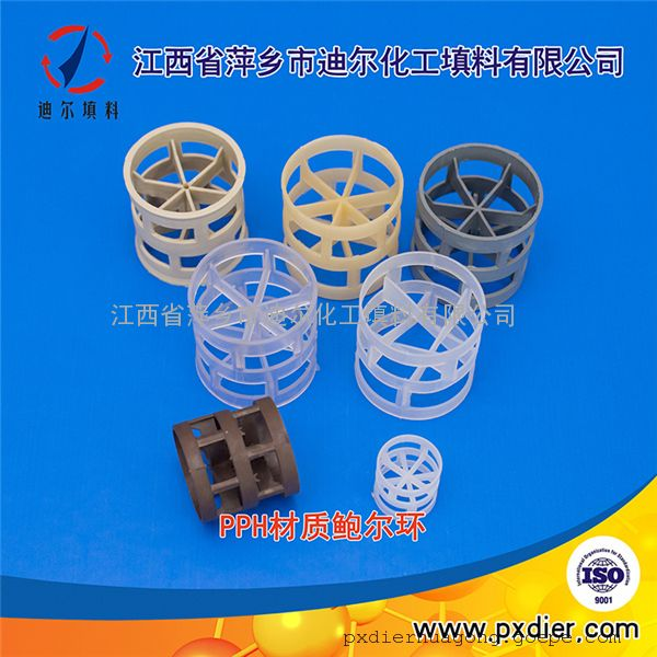 雾酸吸收塔专业PPH鲍尔环填料PPH散堆填料