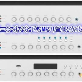 650W网络合并广播功放厂家 650W合并式广播定压功放