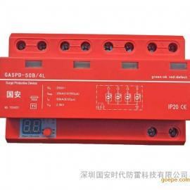GASPD-50B/4开关型三相电源防雷模块(10/350μs)