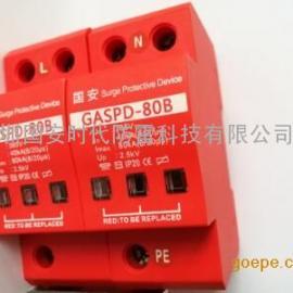 二级电源防雷模块40-80KA/国安浪涌保护器