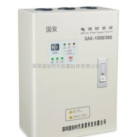 国安三相电源防雷箱GAX-100B/380