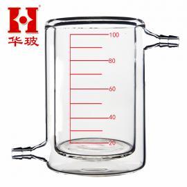 夹套烧杯 双层烧杯 定制夹层玻璃烧杯 光催化反应器