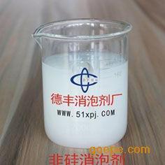 供应乳胶用非硅消泡剂 德丰乳胶用非硅消泡剂 消泡王