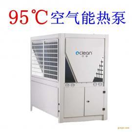 高温热泵95度,厂家供应95度空气能热泵,热水机