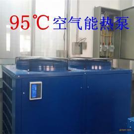 节能热水锅炉,95度超高温空气能热水机组,工业热泵机组