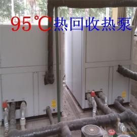 热回收高温热泵,工业热泵,95度出水热泵热水机组