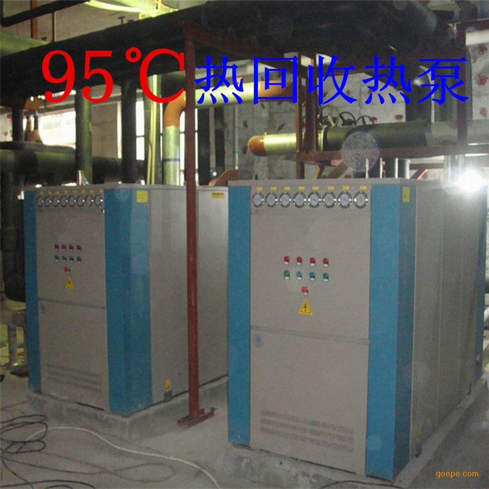 废热回收95度热泵热水机,水源热泵
